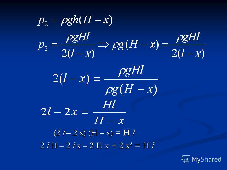 (2 l – 2 x) (H – x) = H l (2 l – 2 x) (H – x) = H l 2 l H – 2 l x – 2 H x + 2 x 2 = H l 2 l H – 2 l x – 2 H x + 2 x 2 = H l