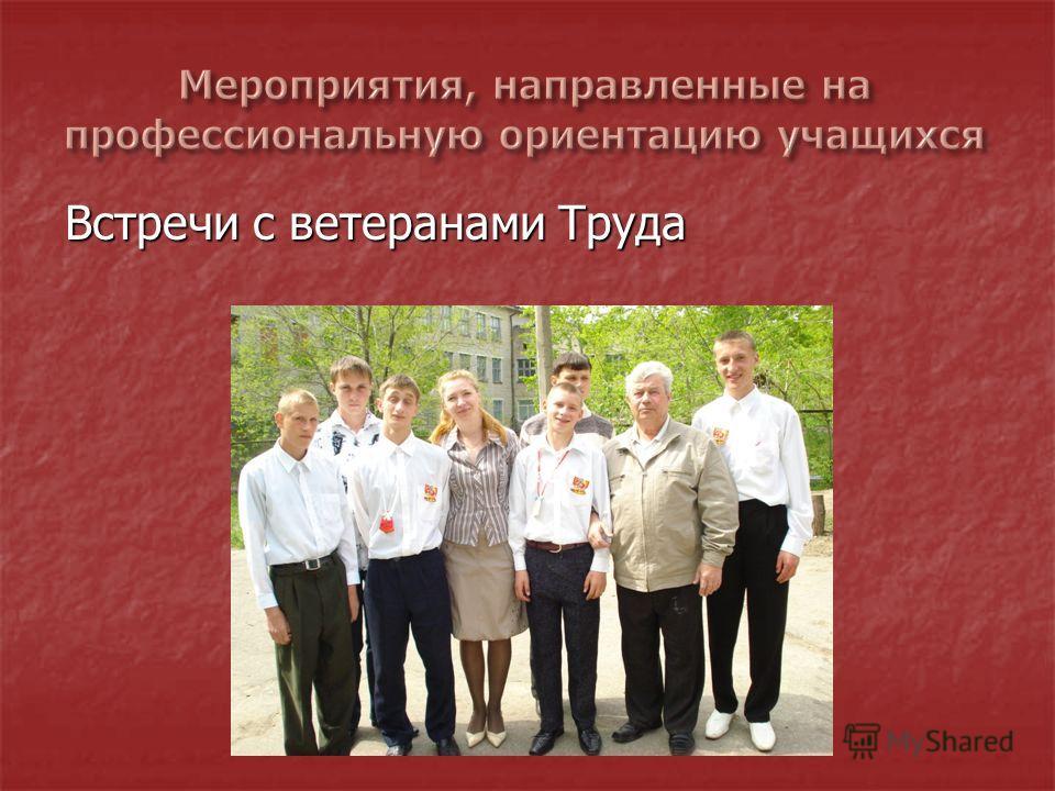Встречи с ветеранами Труда