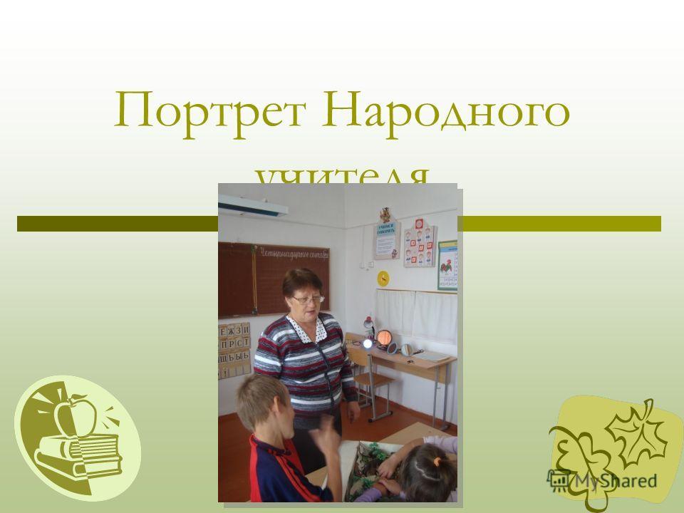 Портрет Народного учителя