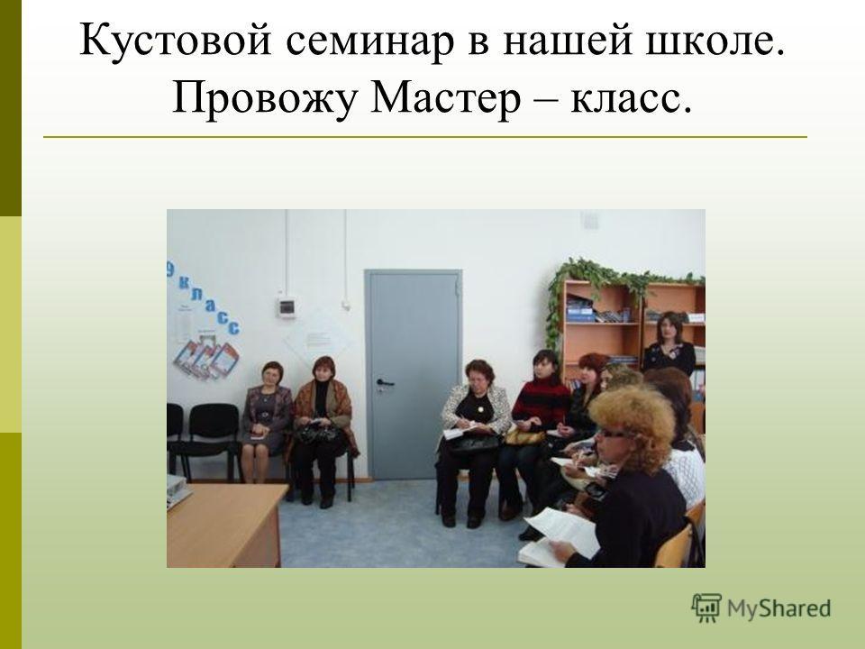 Кустовой семинар в нашей школе. Провожу Мастер – класс.