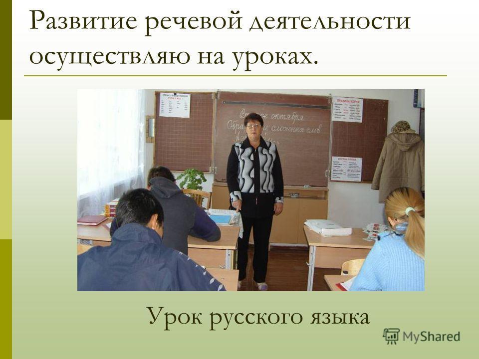 Развитие речевой деятельности осуществляю на уроках. Урок русского языка