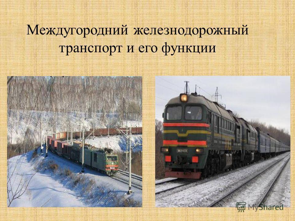 Междугородний железнодорожный транспорт и его функции