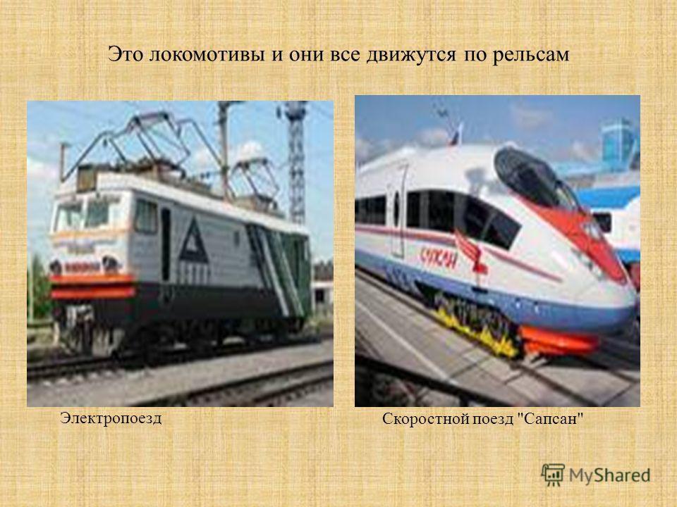 Это локомотивы и они все движутся по рельсам Скоростной поезд Сапсан Электропоезд