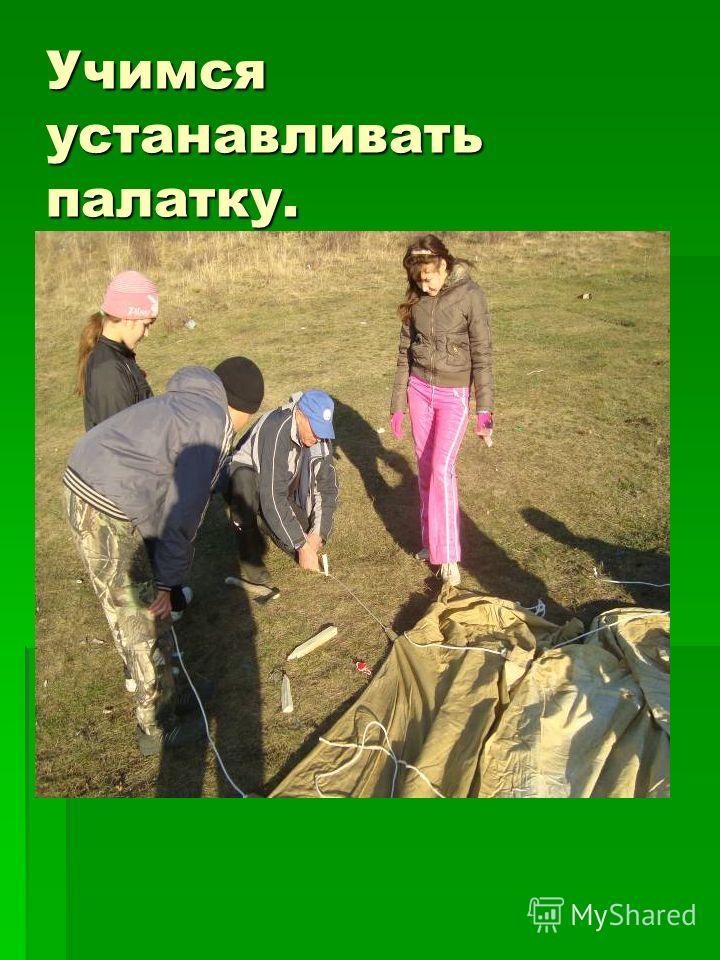 Учимся устанавливать палатку.