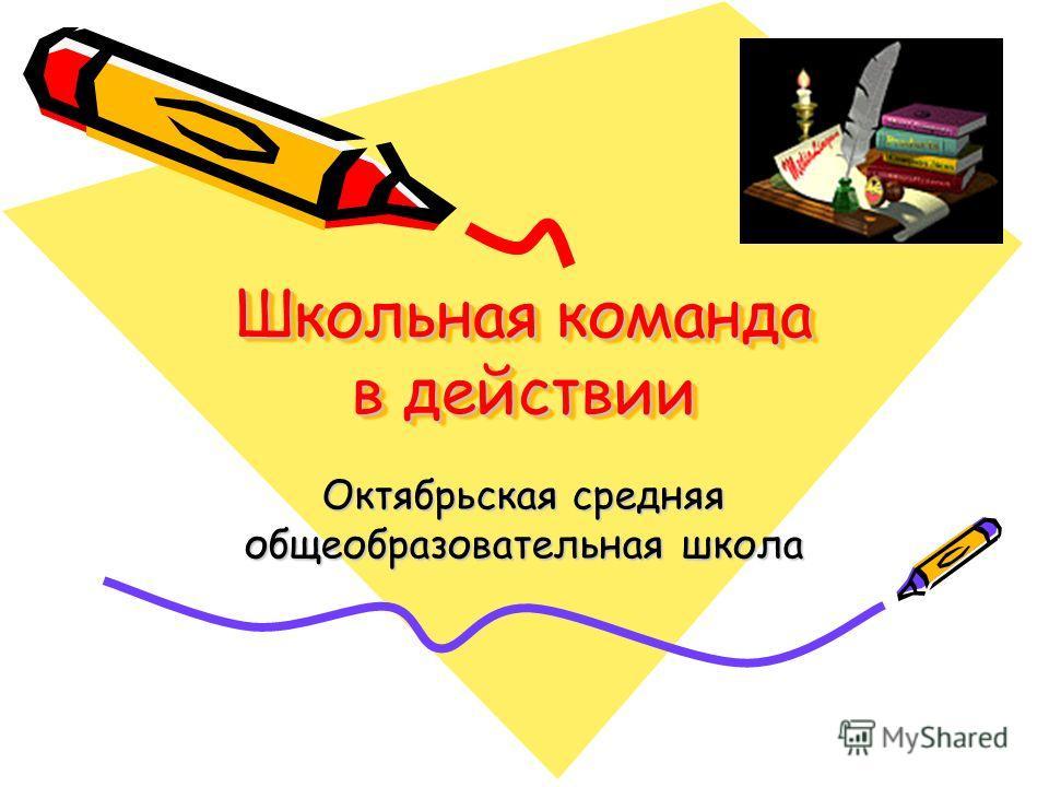 Школьная команда в действии Октябрьская средняя общеобразовательная школа