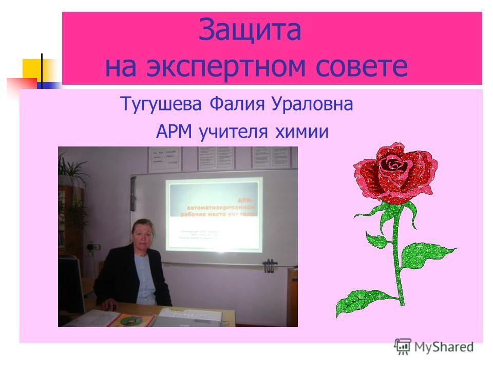 Защита на экспертном совете Тугушева Фалия Ураловна АРМ учителя химии