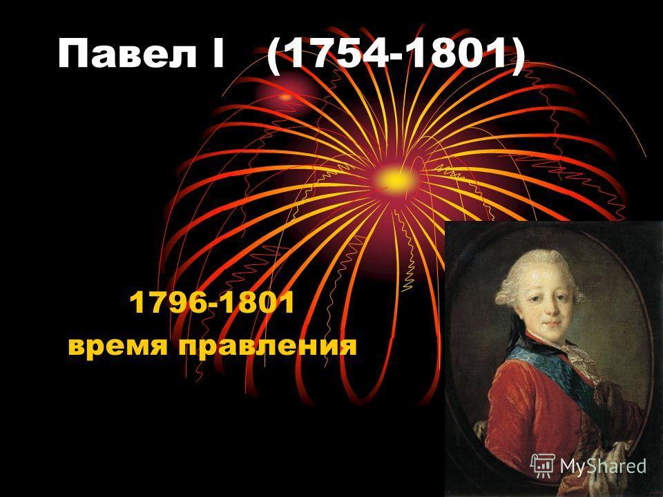 Павел l (1754-1801) 1796-1801 время правления