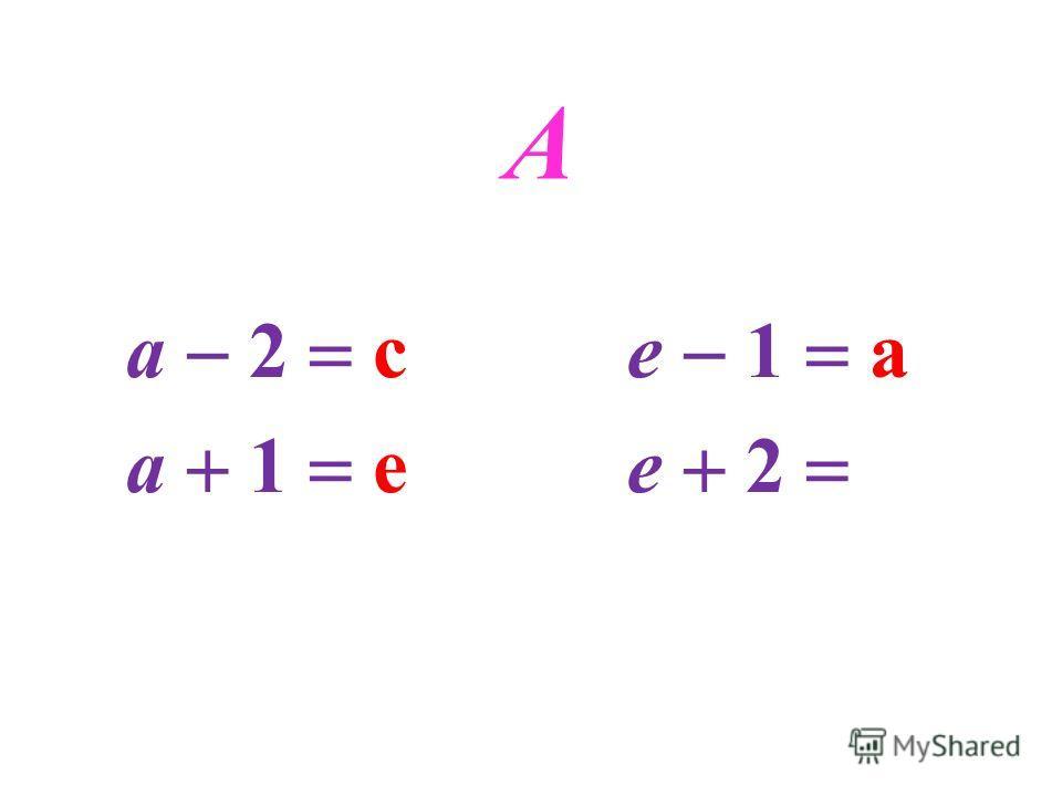 А а 2 с е 1 а а 1 е е 2