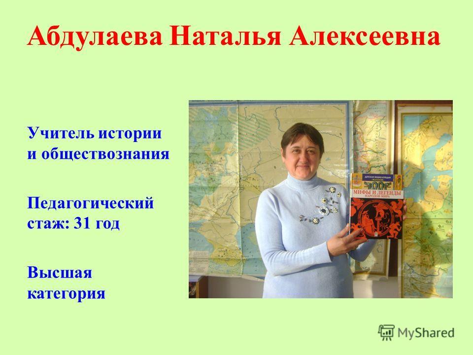 Абдулаева Наталья Алексеевна Учитель истории и обществознания Педагогический стаж: 31 год Высшая категория