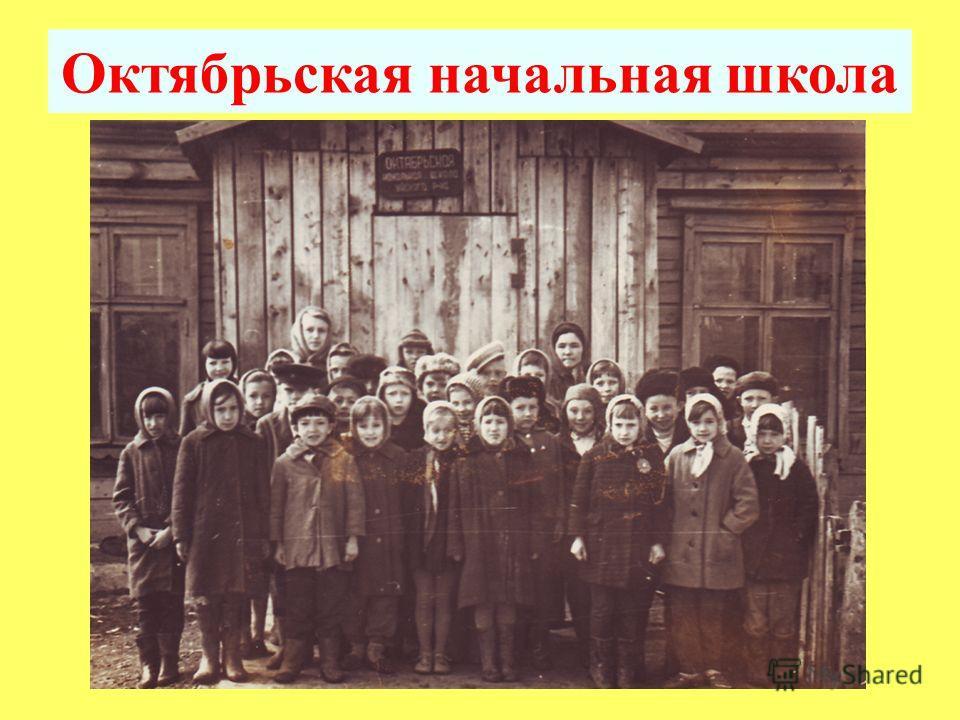 Октябрьская начальная школа