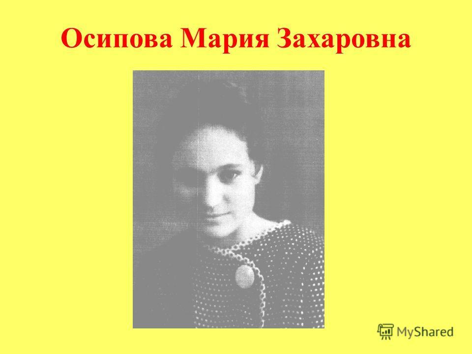 Осипова Мария Захаровна
