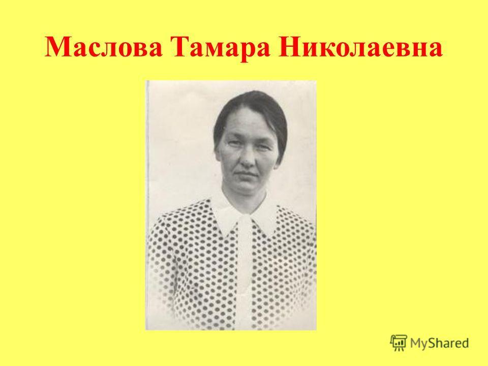Маслова Тамара Николаевна