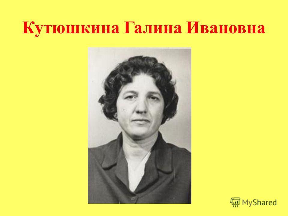 Кутюшкина Галина Ивановна