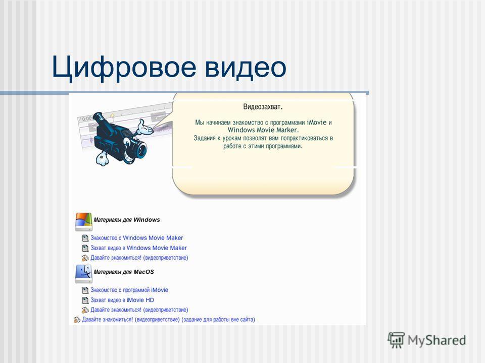 Цифровое видео