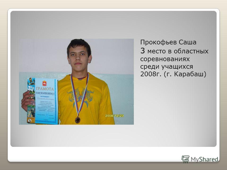 Прокофьев Саша 3 место в областных соревнованиях среди учащихся 2008г. (г. Карабаш)
