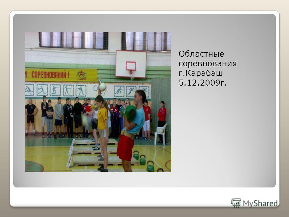 Областные соревнования г.Карабаш 5.12.2009г.