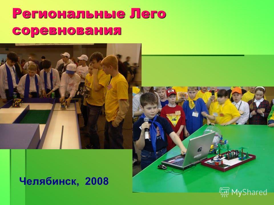 Региональные Лего соревнования Челябинск, 2008