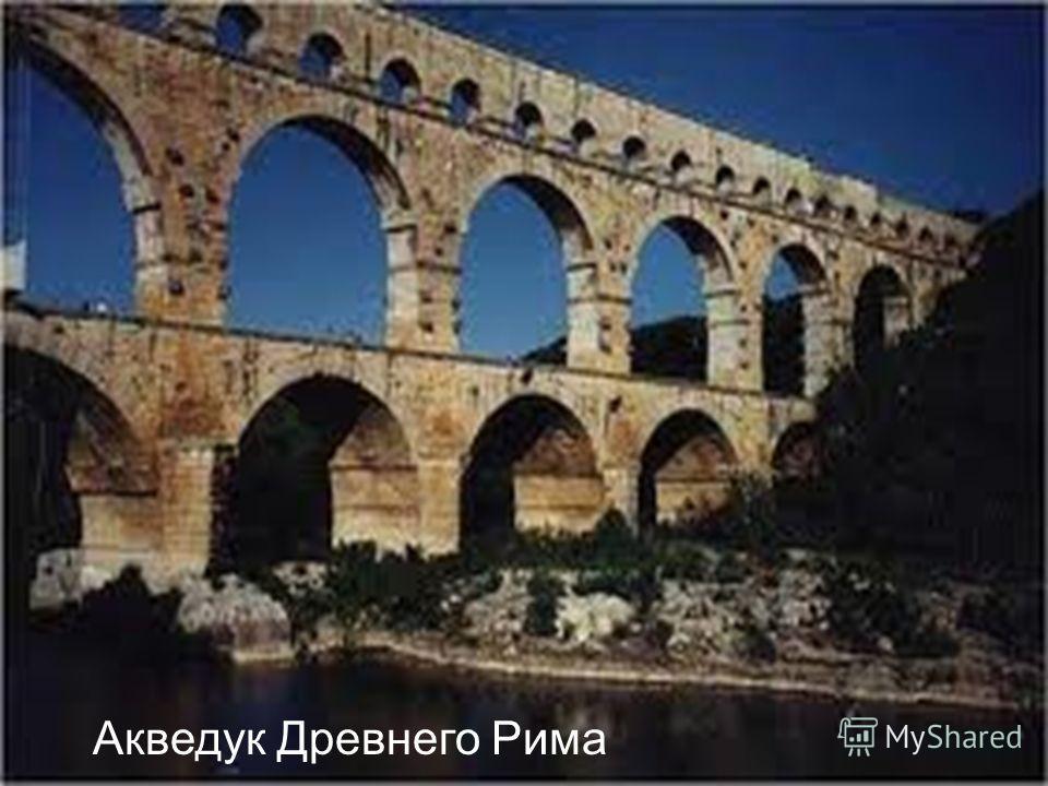 Акведук Древнего Рима