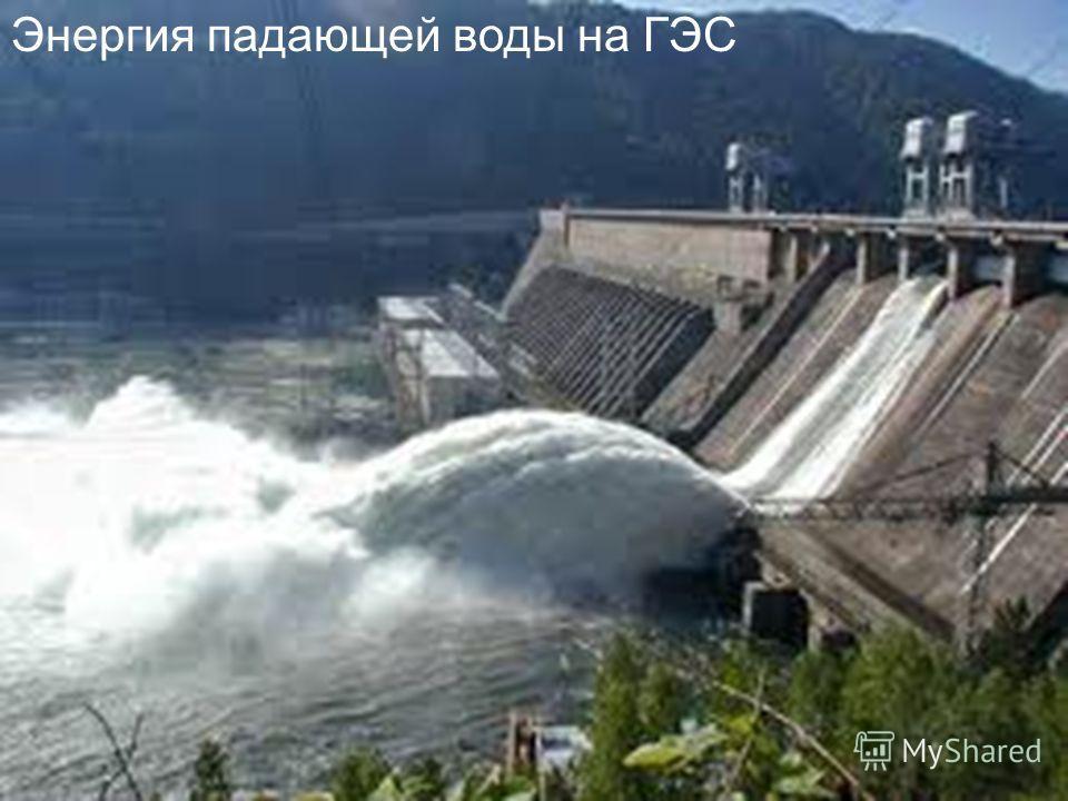 Энергия падающей воды на ГЭС