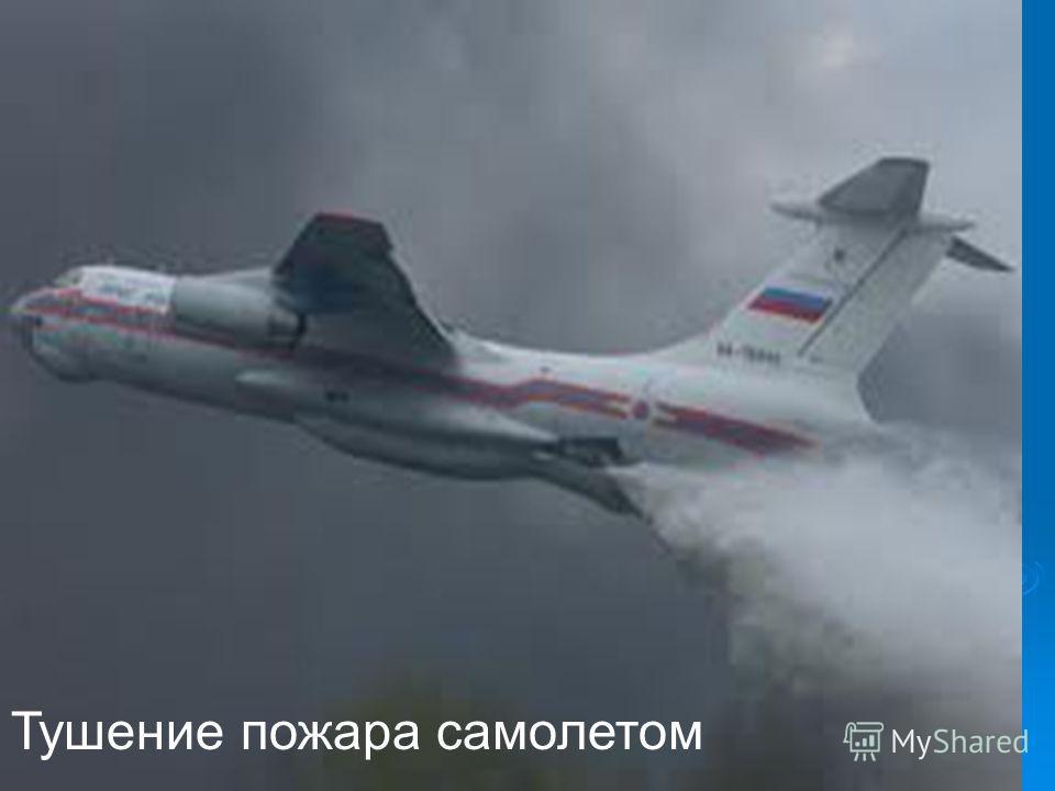 Тушение пожара самолетом