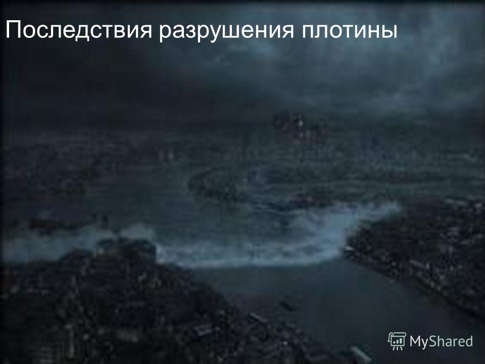 Последствия разрушения плотины