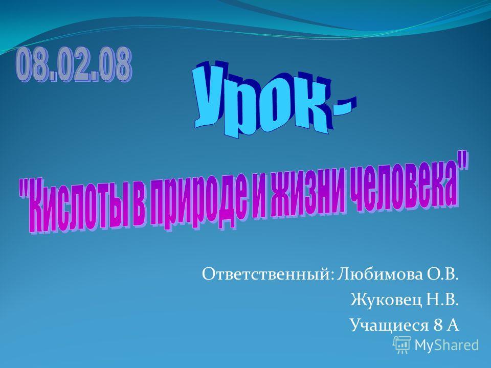 Ответственный: Любимова О.В. Жуковец Н.В. Учащиеся 8 А