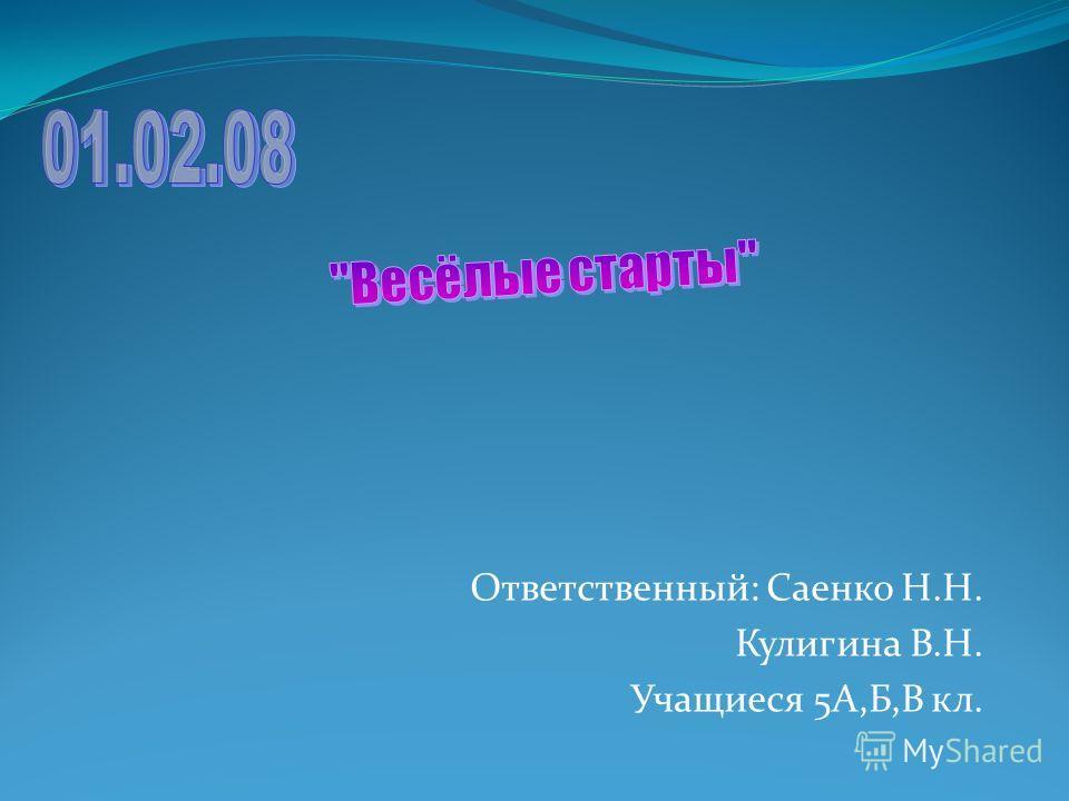 Ответственный: Саенко Н.Н. Кулигина В.Н. Учащиеся 5А,Б,В кл.