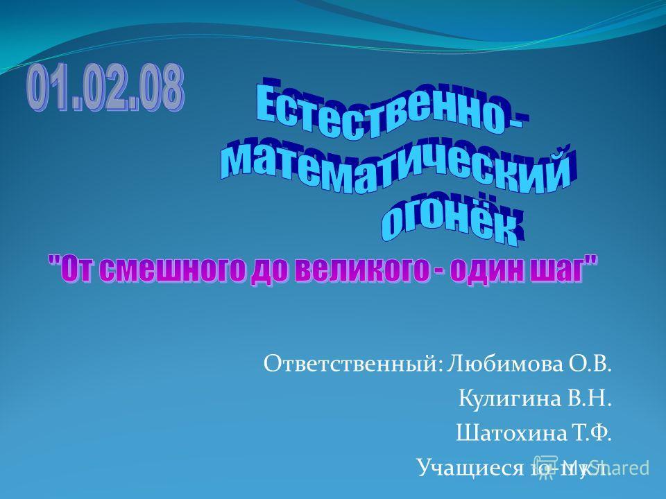 Ответственный: Любимова О.В. Кулигина В.Н. Шатохина Т.Ф. Учащиеся 10-11 кл.