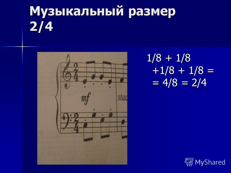 Музыкальный размер 2/4 1/8 + 1/8 +1/8 + 1/8 = = 4/8 = 2/4 1/8 + 1/8 +1/8 + 1/8 = = 4/8 = 2/4
