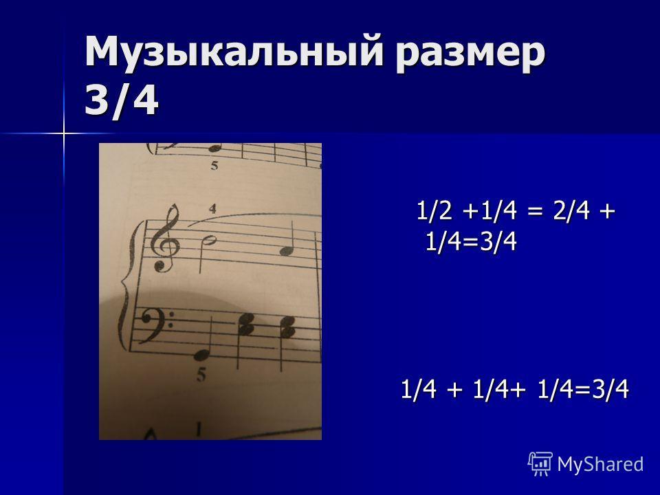 Музыкальный размер 3/4 1/2 +1/4 = 2/4 + 1/4=3/4 1/2 +1/4 = 2/4 + 1/4=3/4 1/4 + 1/4+ 1/4=3/4