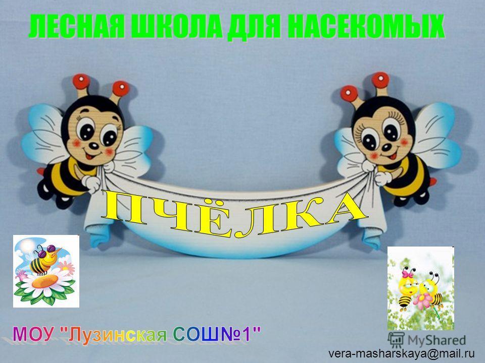 vera-masharskaya@mail.ru