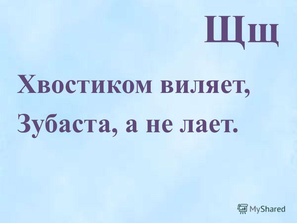 Щщ Хвостиком виляет, Зубаста, а не лает.