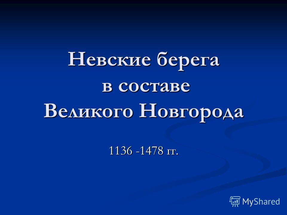 Невские берега в составе Великого Новгорода 1136 -1478 гг.