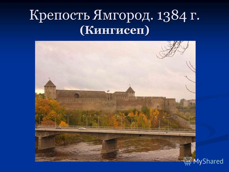 Крепость Ямгород. 1384 г. (Кингисеп)