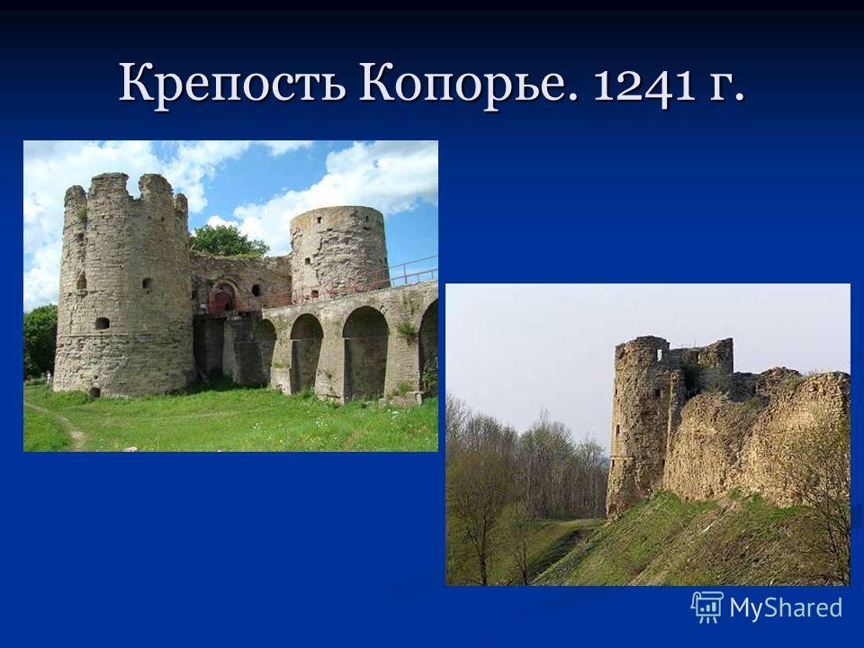 Крепость Копорье. 1241 г.