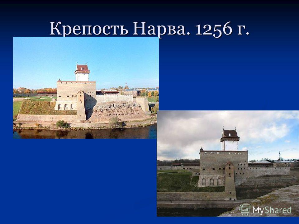 Крепость Нарва. 1256 г.