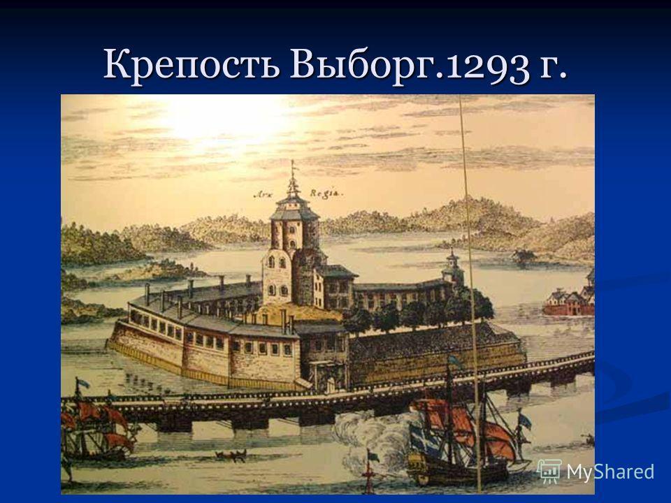 Крепость Выборг.1293 г.