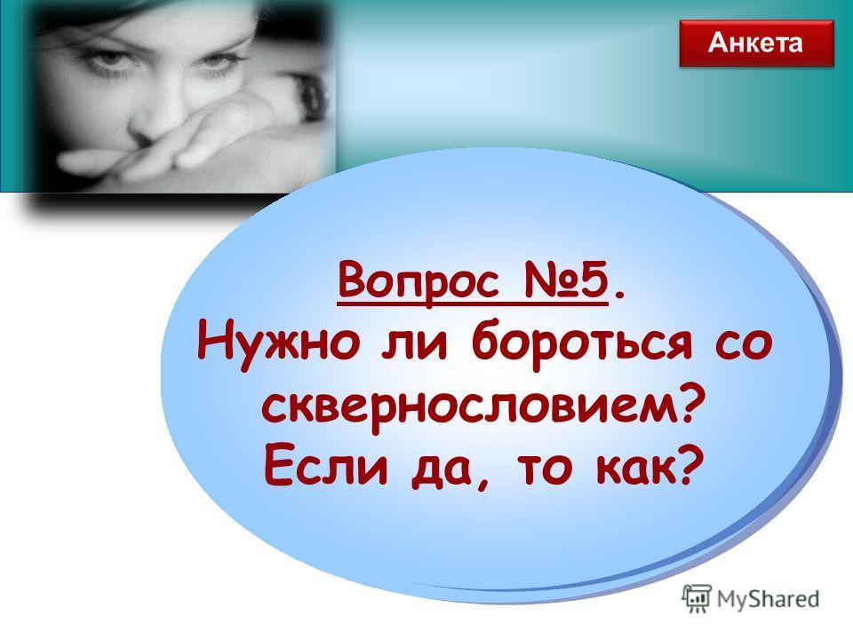 www.themegallery.com Анкета Вопрос 5. Нужно ли бороться со сквернословием? Если да, то как?