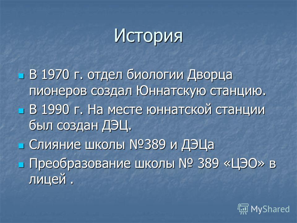 История В 1970 г. отдел биологии Дворца пионеров создал Юннатскую станцию. В 1970 г. отдел биологии Дворца пионеров создал Юннатскую станцию. В 1990 г. На месте юннатской станции был создан ДЭЦ. В 1990 г. На месте юннатской станции был создан ДЭЦ. Сл