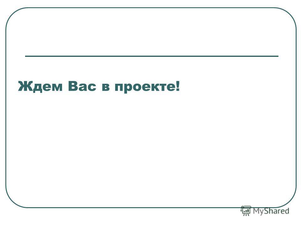 Ждем Вас в проекте!