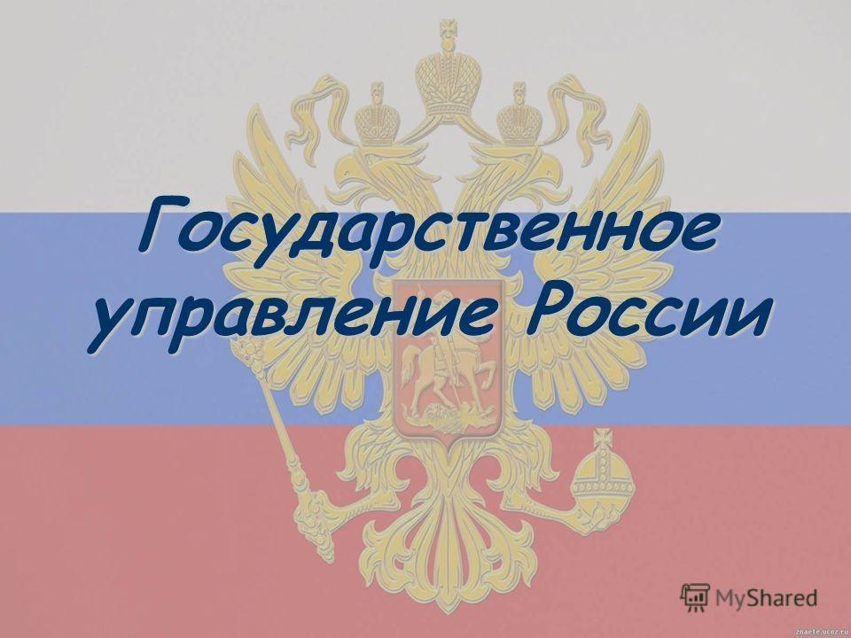 Государственное управление России