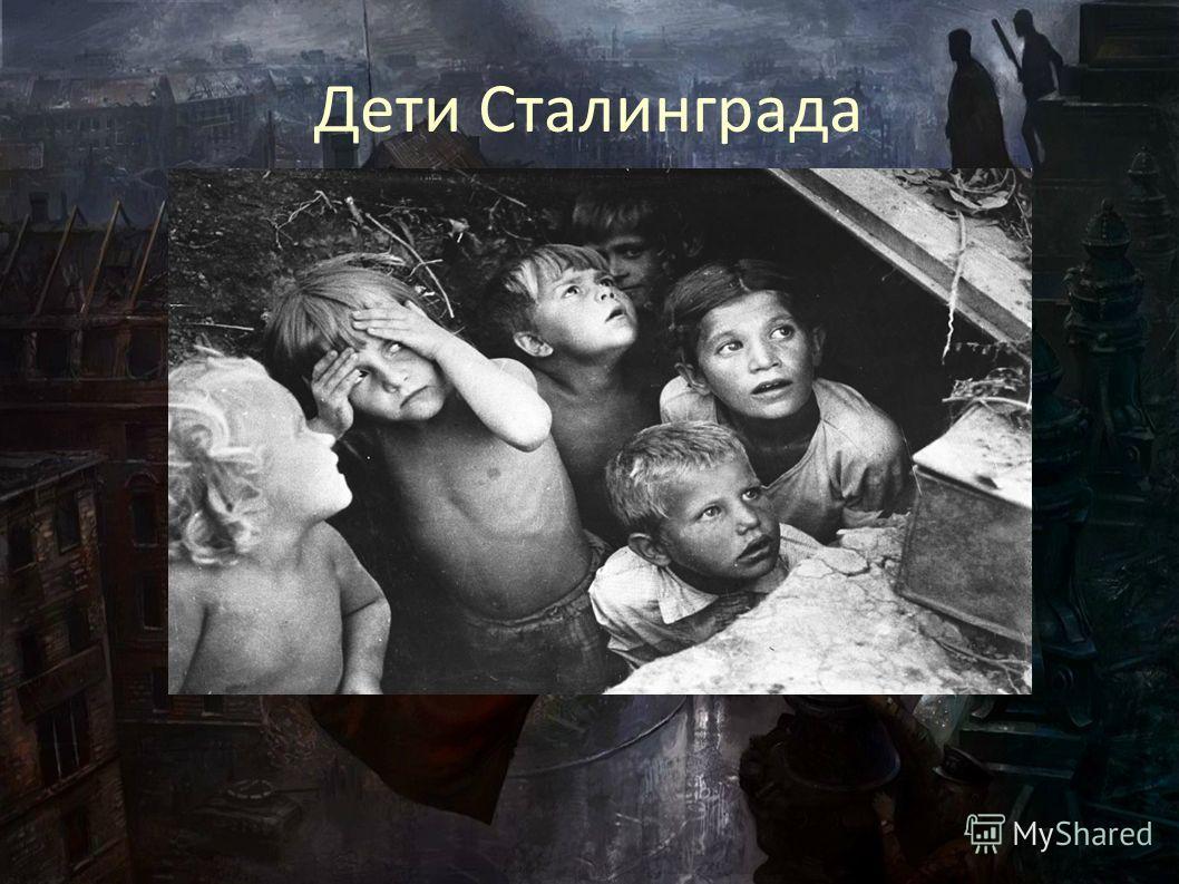 Дети Сталинграда Выполнил: ученик 9 «г» класса Головин Констанин