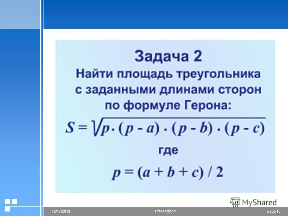 page 1512/17/2013 Presentation