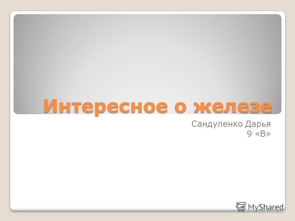 Интересное о железе Сандуленко Дарья 9 «В»