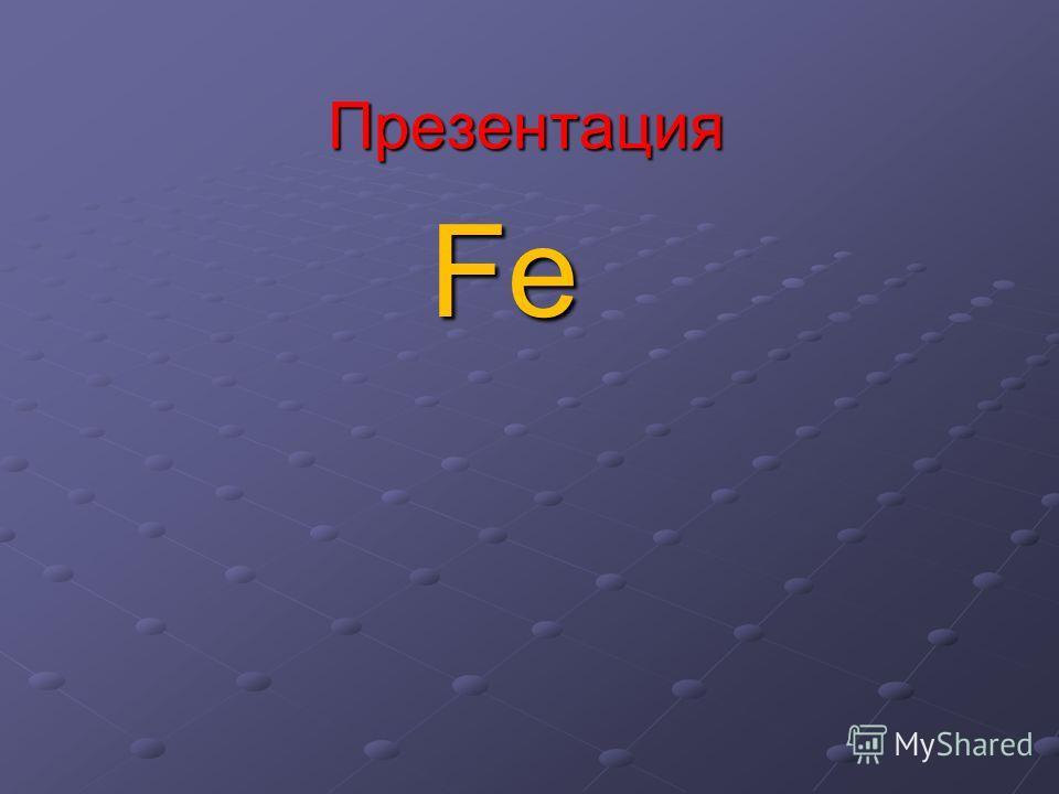 Презентация Fe Fe