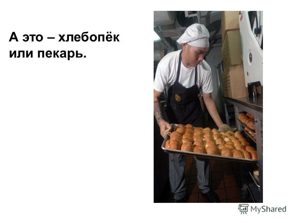А это – хлебопёк или пекарь.