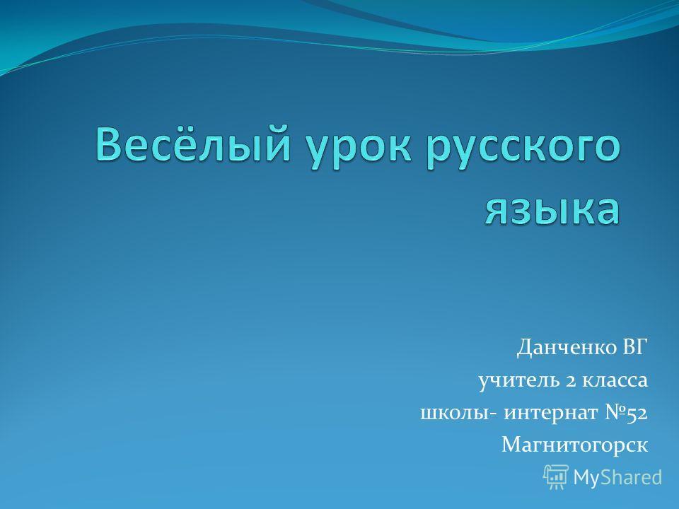 Данченко ВГ учитель 2 класса школы- интернат 52 Магнитогорск
