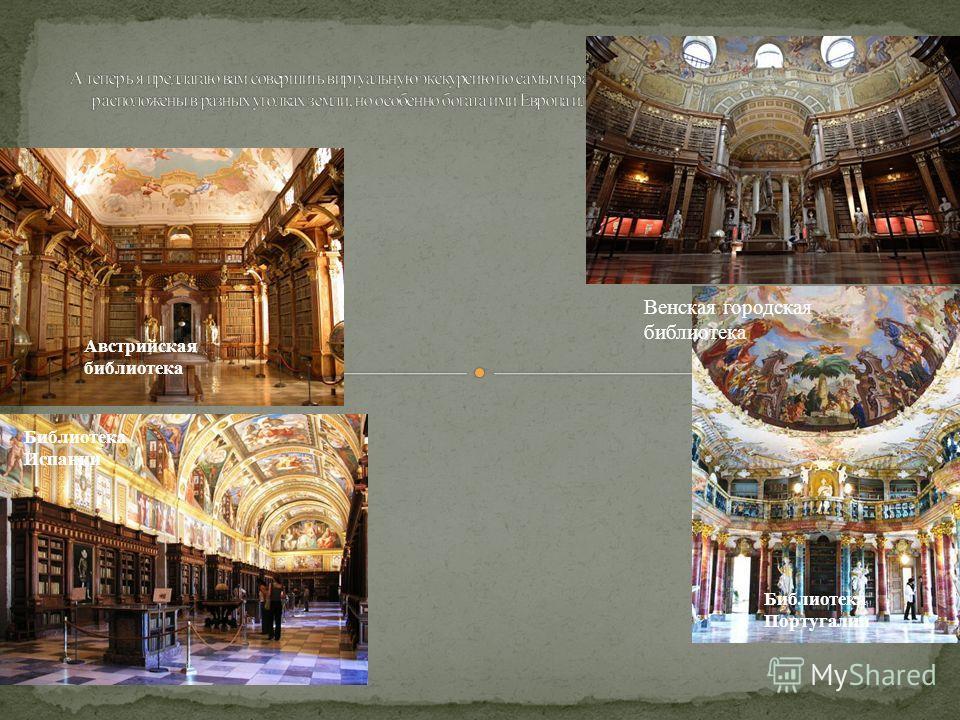 . Австрийская библиотека Венская городская библиотека Библиотека Испании Библиотека Португалии