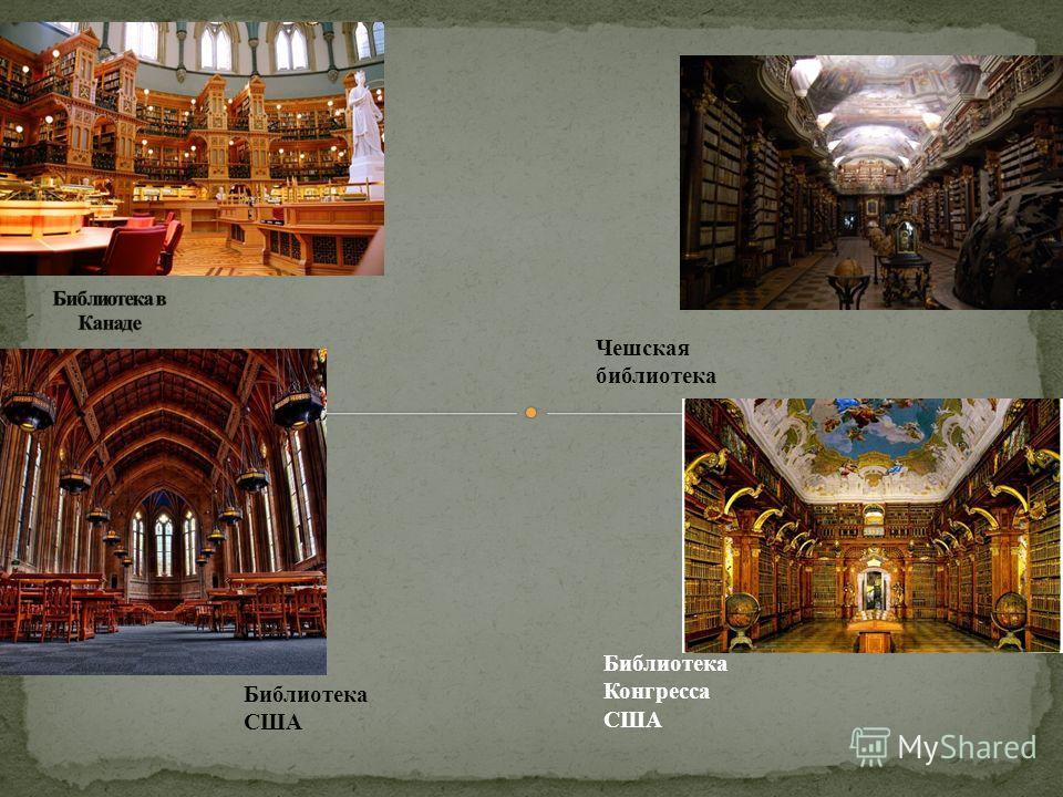 Чешская библиотека Библиотека США Библиотека Конгресса США