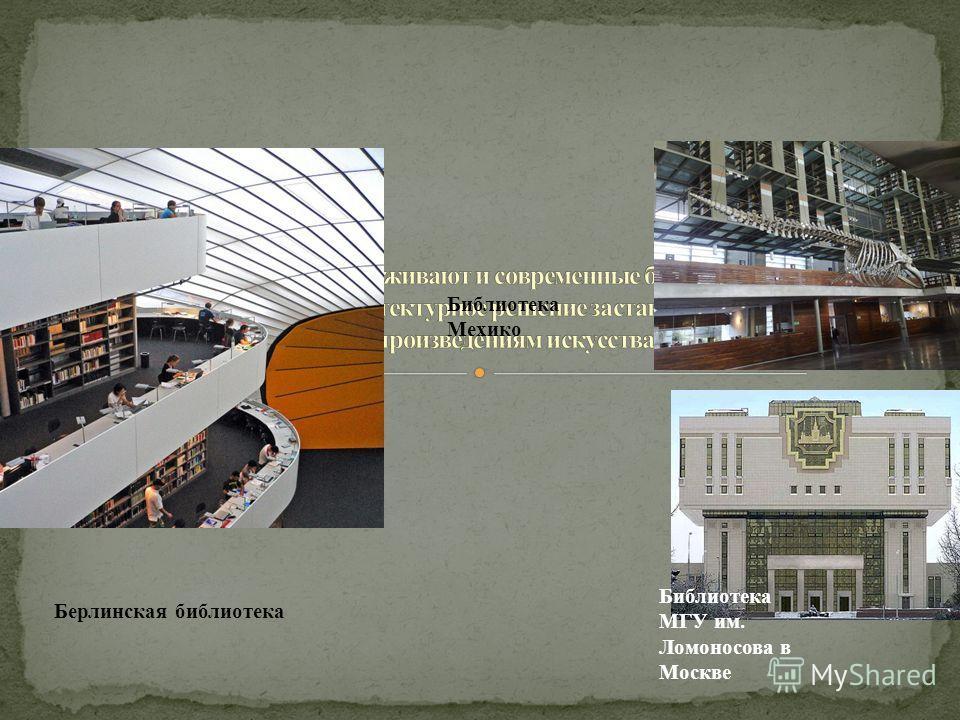 Берлинская библиотека Библиотека Мехико Библиотека МГУ им. Ломоносова в Москве